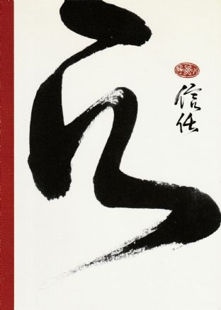 Chinese Calligraphy Blank Greetings Card - Trustfulness - SALE